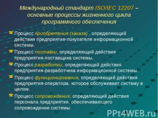 Международный стандарт ISO/IEC 12207 – основные процессы жизненного цикла програ