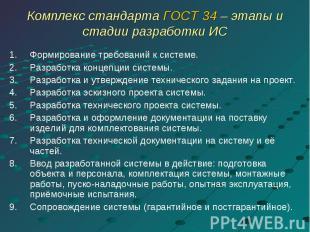 Комплекс стандарта ГОСТ 34 – этапы и стадии разработки ИС Формирование требовани