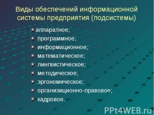 Виды обеспечений информационнойсистемы предприятия (подсистемы) аппаратное; прог