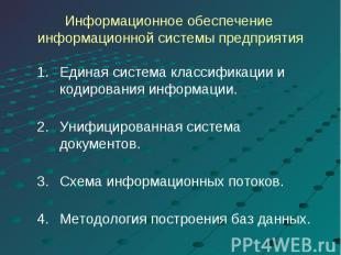 Информационное обеспечение информационной системы предприятия Единая система кла