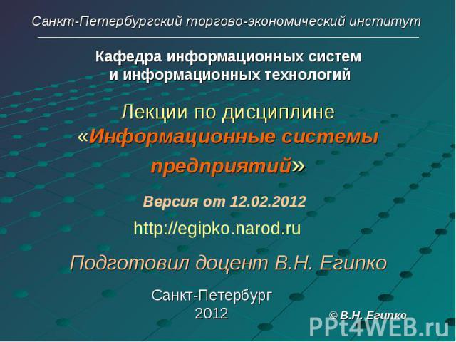 Кафедра информационных систем и информационных технологийЛекции по дисциплине«Информационные системы предприятий»