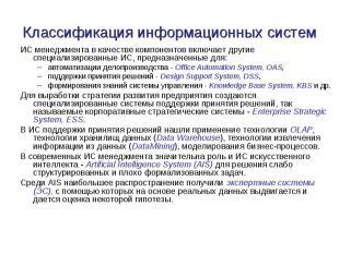 Классификация информационных систем ИС менеджмента в качестве компонентов включа