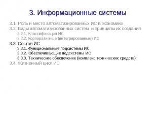 3. Информационные системы 3.1. Роль и место автоматизированных ИС в экономике3.2
