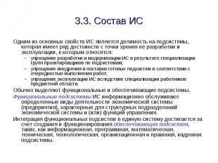 3.3. Состав ИС Одним из основных свойств ИС является делимость на подсистемы, ко