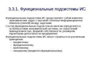 3.3.1. Функциональные подсистемы ИС Функциональная подсистема ИС представляет со