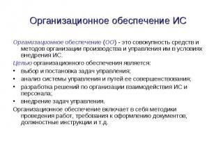 Организационное обеспечение ИС Организационное обеспечение (ОО) - это совокупнос