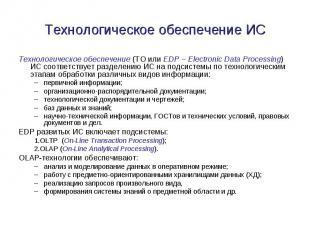 Технологическое обеспечение ИС Технологическое обеспечение (ТО или EDP – Electro