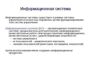 Информационная система Информационные системы существует в рамках системы управл