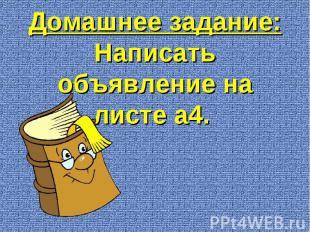Домашнее задание:Написать объявление на листе а4.