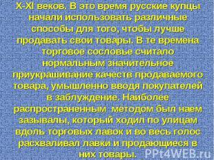 История рекламы в России начинается с X-XI веков. В это время русские купцы нача