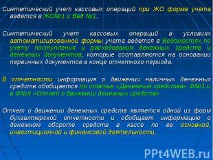 Синтетический учет кассовых операций при ЖО форме учета ведется в ЖО№1 и Вед №1.
