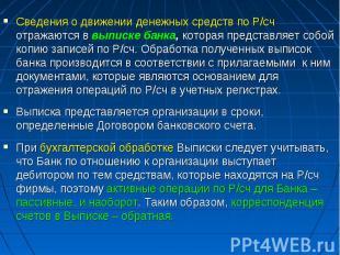 Сведения о движении денежных средств по Р/сч отражаются в выписке банка, которая