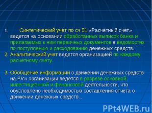 Синтетический учет по сч 51 «Расчетный счет» ведется на основании обработанных в