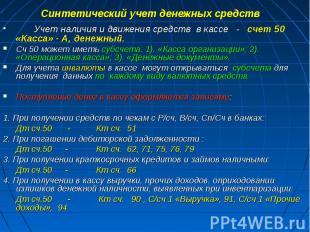 Синтетический учет денежных средств Учет наличия и движения средств в кассе - сч
