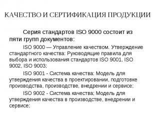 КАЧЕСТВО И СЕРТИФИКАЦИЯ ПРОДУКЦИИ Серия стандартов ISO 9000 состоит из пяти груп