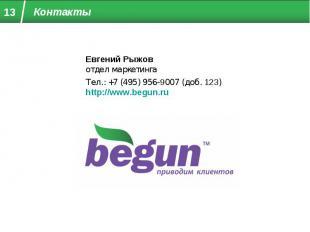 Контакты Евгений Рыжовотдел маркетингаТел.: +7 (495) 956-9007 (доб. 123)http://w