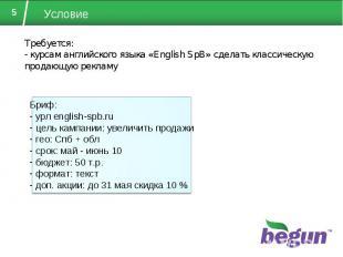 Условие Требуется: курсам английского языка «English SpB» сделать классическую п