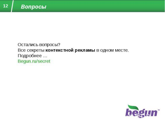 Вопросы Остались вопросы?Все секреты контекстной рекламы в одном месте. Подробнее …Begun.ru/secret
