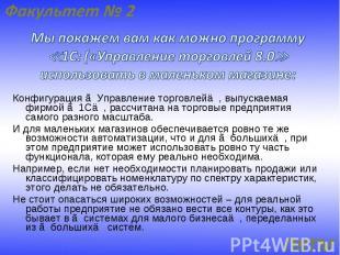 Мы покажем вам как можно программу ≪1С: («Управление торговлей 8.0≫ использовать