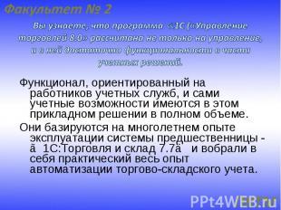 Вы узнаете, что программа ≪1С («Управление торговлей 8.0» рассчитана не только н
