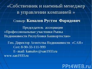 «Собственник и наемный менеджер в управлении компанией » Спикер: Камалов Рустэм