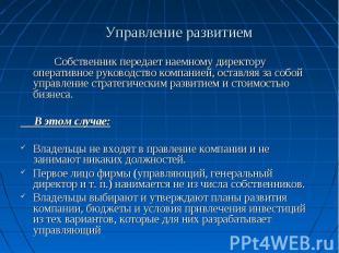 Управление развитием Собственник передает наемному директору оперативное руковод