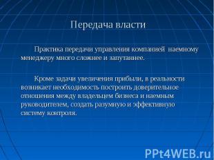 Передача власти Практика передачи управления компанией наемному менеджеру много