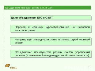 Объединение торговых сессий ЕТС и СЭЛТ Цели объединения ЕТС и СЭЛТ:Переход к еди