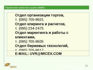 Управление валютного рынка ММВБ Отдел организации торгов,т. (095) 705-9631 Отдел