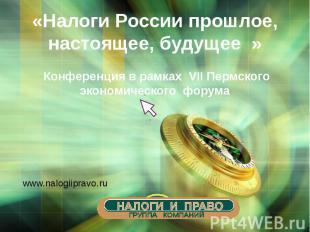 «Налоги России прошлое, настоящее, будущее » Конференция в рамках VII Пермского