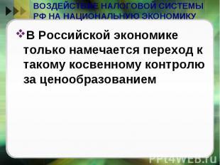 ВОЗДЕЙСТВИЕ НАЛОГОВОЙ СИСТЕМЫ РФ НА НАЦИОНАЛЬНУЮ ЭКОНОМИКУ В Российской экономик