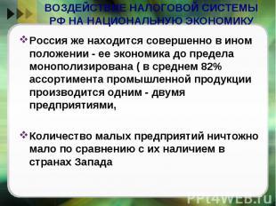 ВОЗДЕЙСТВИЕ НАЛОГОВОЙ СИСТЕМЫ РФ НА НАЦИОНАЛЬНУЮ ЭКОНОМИКУ Россия же находится с