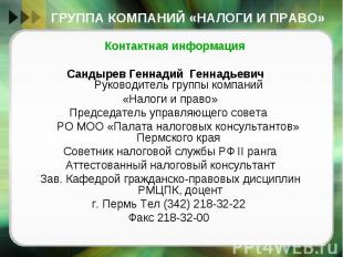 ГРУППА КОМПАНИЙ «НАЛОГИ И ПРАВО» Контактная информация Сандырев Геннадий Геннадь