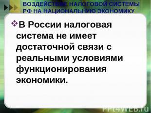 ВОЗДЕЙСТВИЕ НАЛОГОВОЙ СИСТЕМЫ РФ НА НАЦИОНАЛЬНУЮ ЭКОНОМИКУ В России налоговая си