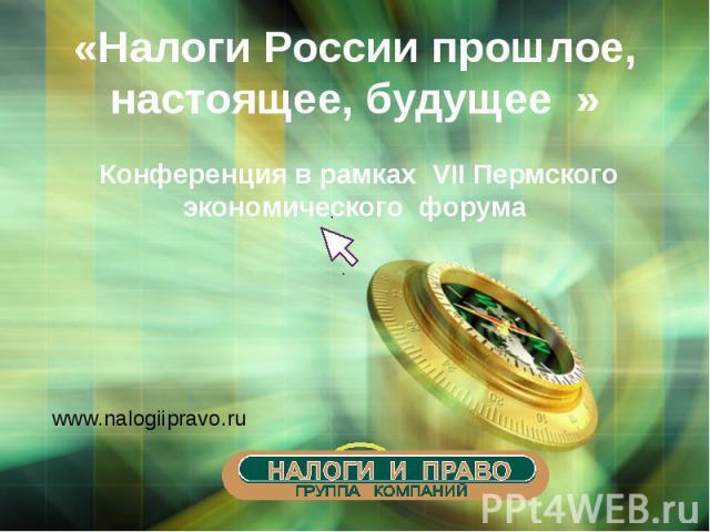 «Налоги России прошлое, настоящее, будущее » Конференция в рамках VII Пермского экономического форума