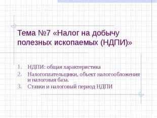Тема №7 «Налог на добычу полезных ископаемых (НДПИ)» НДПИ: общая характеристика