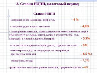 3. Ставки НДПИ, налоговый период Ставки НДПИ - антрацит, уголь каменный, торф и