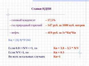 Ставки НДПИ - газовый конденсат – 17,5%- газ природный горючий – 147 руб. за 100
