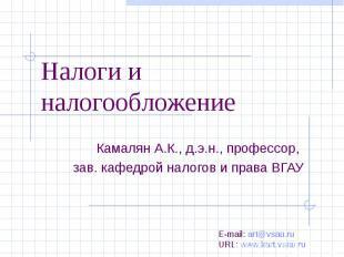 Налоги и налогообложениеКамалян А.К., д.э.н., профессор, зав. кафедрой налогов и