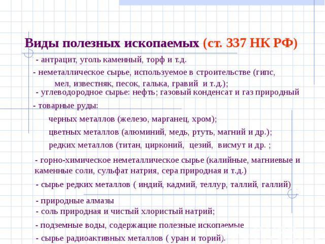 Виды полезных ископаемых (ст. 337 НК РФ)