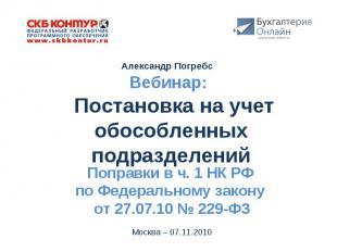 Вебинар: Постановка на учет обособленных подразделений Поправки в ч. 1 НК РФ по