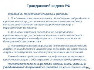 Гражданский кодекс РФ Статья 55. Представительства и филиалы1. Представительство