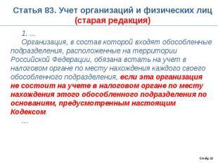 Статья 83. Учет организаций и физических лиц(старая редакция) 1. ... Организация