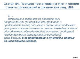 Статья 84. Порядок постановки на учет и снятия с учета организаций и физических