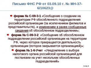 Письмо ФНС РФ от 03.09.10 г. № МН-37-6/10623@ форма № С-09-3-1 «Сообщение о созд
