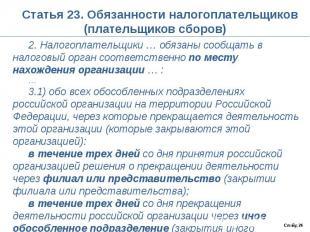 Статья 23. Обязанности налогоплательщиков (плательщиков сборов) 2. Налогоплатель