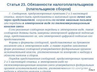 Статья 23. Обязанности налогоплательщиков (плательщиков сборов) 7. Сообщения, пр