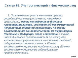 Статья 83. Учет организаций и физических лиц 3. Постановка на учет в налоговых о