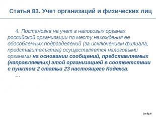 Статья 83. Учет организаций и физических лиц 4. Постановка на учет в налоговых о