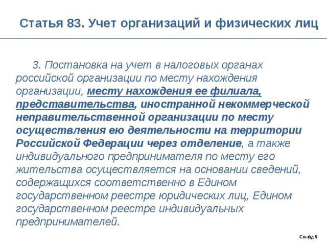 Статья 83. Учет организаций и физических лиц 3. Постановка на учет в налоговых органах российской организации по месту нахождения организации, месту нахождения ее филиала, представительства, иностранной некоммерческой неправительственной организации…